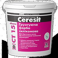 Краска грунтующая силиконовая СТ 15 silicone (15кг)
