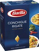 Макароны твердых сортов Barilla «Conchiglie Rigate» n. 93, (итальянские макароны барилла) 500 гр.