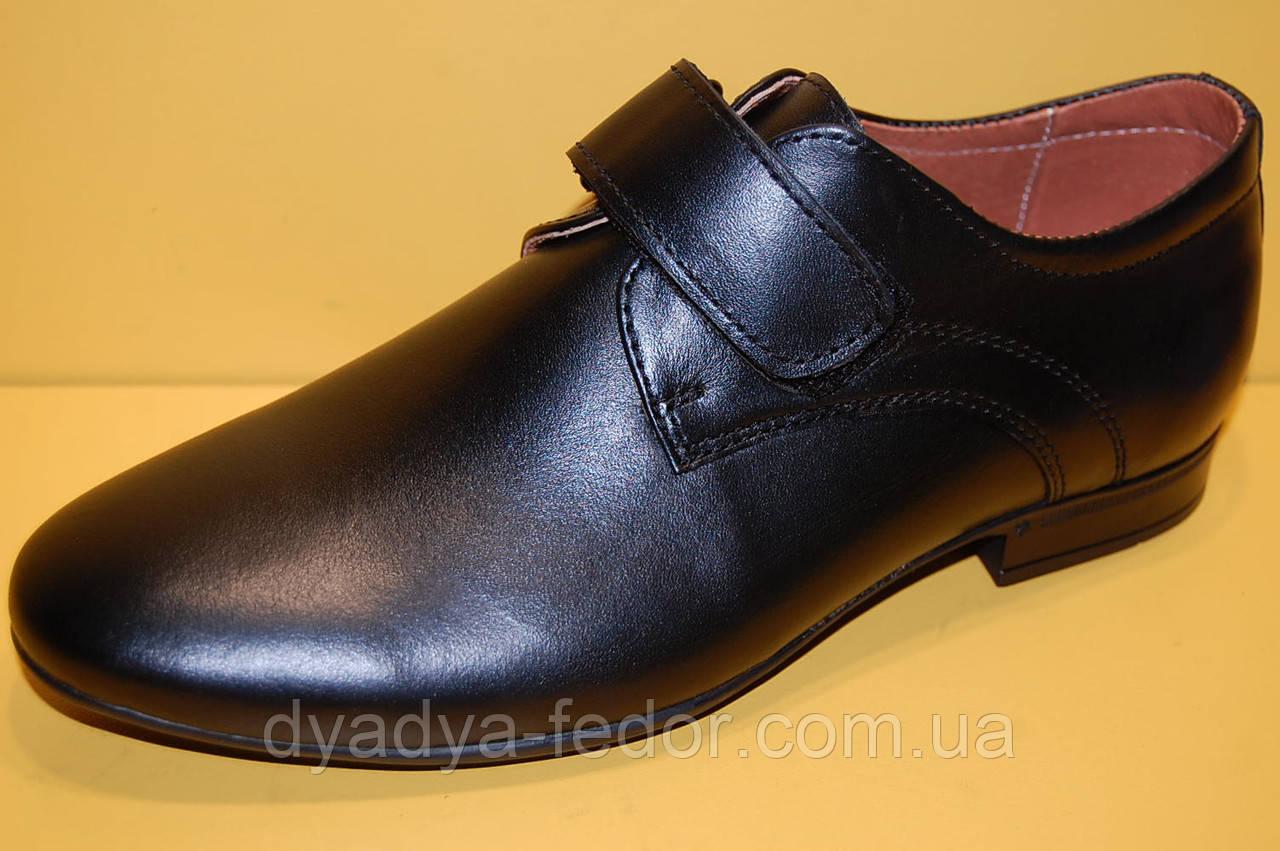 Туфли летние кожаные ТМ Alexandro код 1557 размер  32-39
