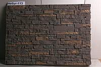 Камень декоративный Айнхорн Небуг 113