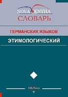 Этимологический словарь германских языков. в 2-х томах