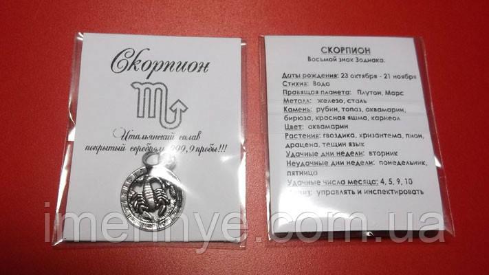 Талисман со знаком зодиака скорпион в подарок