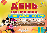 БЕЗКОШТОВНЕ СВЯТО для іменинників «Міккі та Мінні Маус»