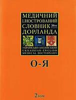 Медичний Ілюстрований Словник Дорланда — Українсько-Англійський