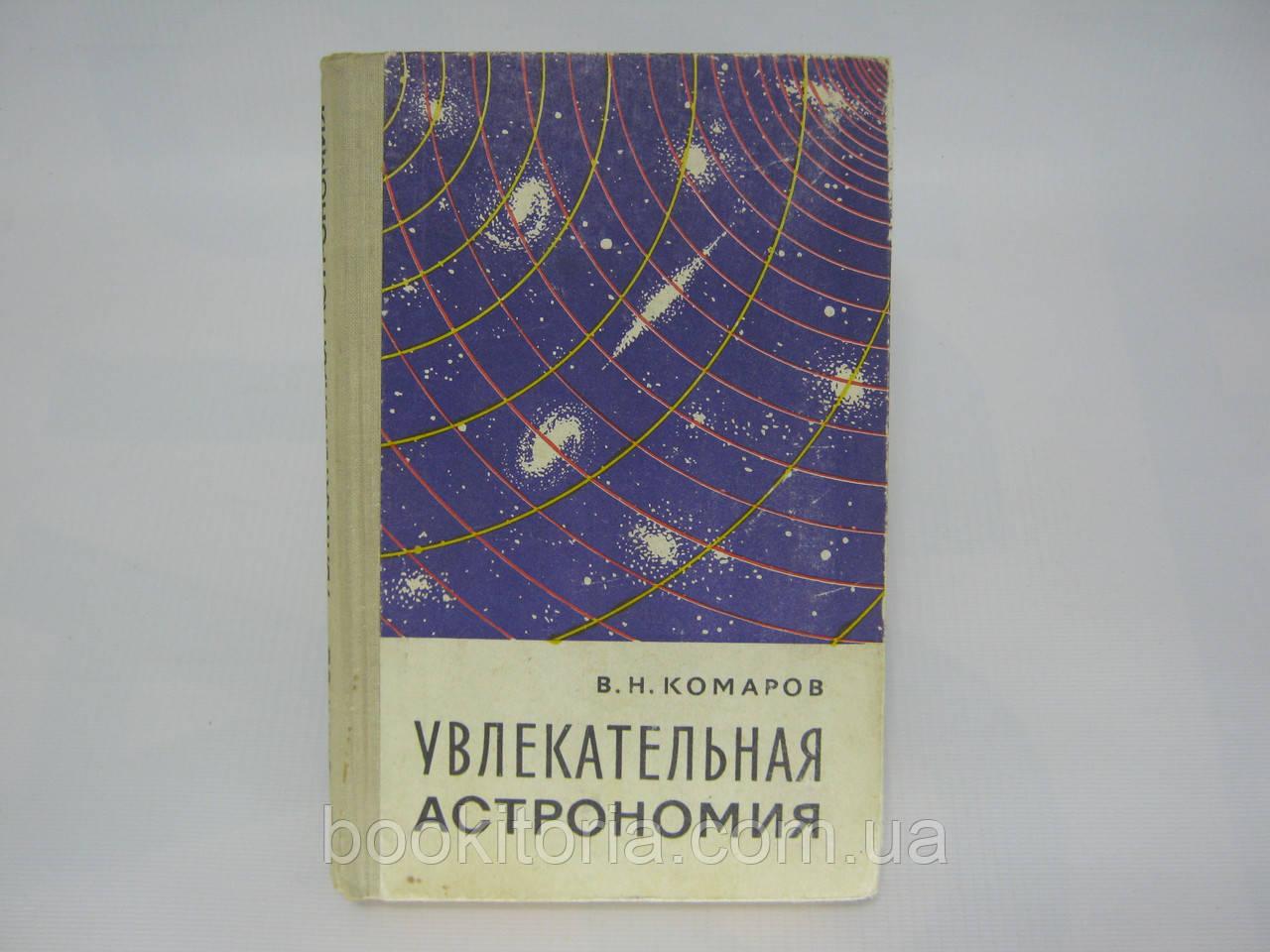 Комаров В.Н. Увлекательная астрономия (б/у).