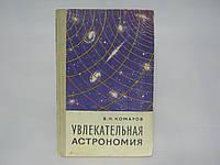 Комаров В.Н. Увлекательная астрономия (б/у)., фото 1