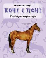 Коні і поні. Міні-енциклопедія, фото 1