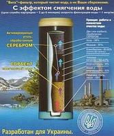Картридж «Вита-евро-2M» (5M;6M; ) с эффектом смягчения воды