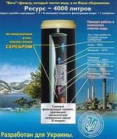 Картридж «Вита-евро-4000/3», ресурс~4000 литров