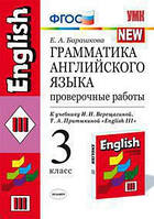 Проверочные работы.Грамматика английского языка. 3 класс.Барашкова Е.А.