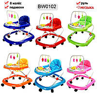 Ходунки детские BW0102