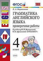 Проверочные работы.Грамматика английского языка.4 класс.Барашкова Е.А.