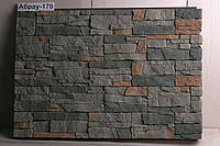 Камень декоративный Айнхорн Абрау 170