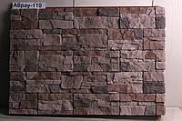 Камень декоративный Айнхорн Абрау 110