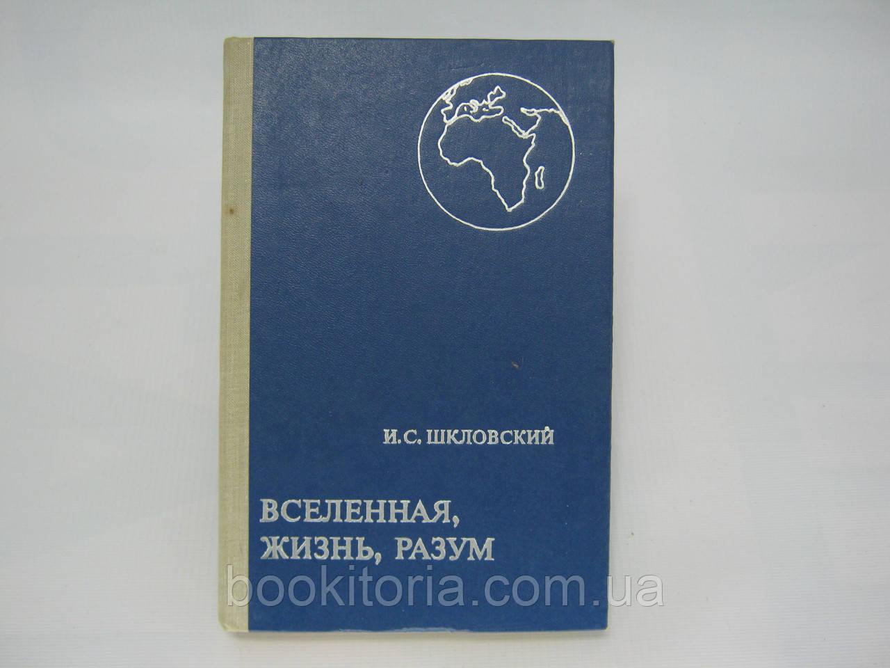 Шкловский И.С. Вселенная, жизнь, разум (б/у).