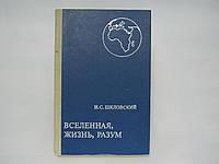 Шкловский И.С. Вселенная, жизнь, разум (б/у)., фото 1