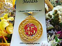 Медаль Юбилей 45 лет 6 см
