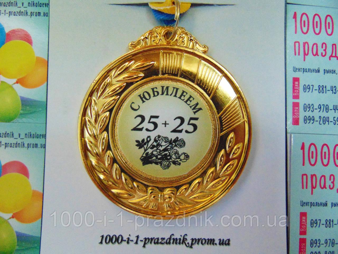 Медаль Юбилей 50 лет (25+25)