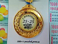 Медаль Юбилей 50 лет (25+25)  6 см