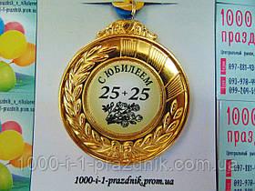 Медаль Ювілей 50 років (25+25)
