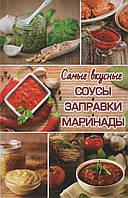 Самые вкусные соусы, заправки, маринады. Р. И. Кулакова