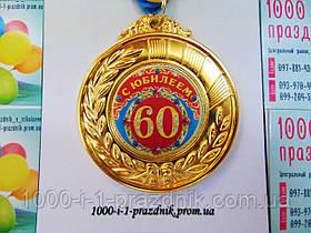 Медаль Юбилей 60 лет
