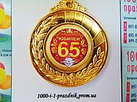 Медаль Юбилей 65 лет  6 см