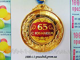 Медаль Ювілей 65 років