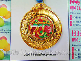 Медаль Ювілей 70 років