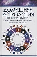 Домашняя астрология. Все о знаках зодиака. Роман Тучин
