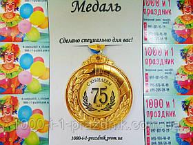 Медаль Ювілей 75 років