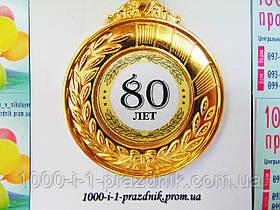 Медаль Ювілей 80 років