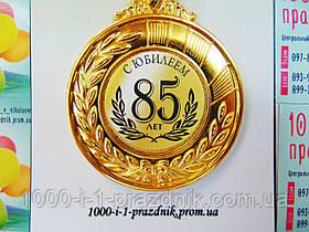 Медаль Ювілей 85 років