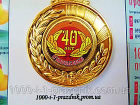 Медаль Ювілей 40 років