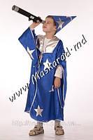 Карнавальный костюм Звездочет, Маг, Волшебник, Чародей, Астроном, Звезда для детей