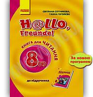 Книга для читання Hallo, Freunde Німецька мова 8 клас 4 рік навчання Нова програма Авт: Сотникова С. Вид-во: Ранок