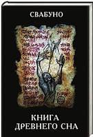 Книга Древнего Сна. Сабуно