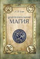 Церемониальная Магия. А.Э. Уэйт