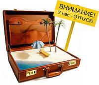 Внимание! У нас - отпуск!