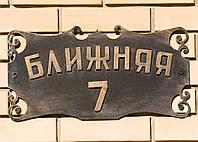 Кованая таблица на дом