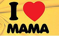 Термотрансфер ТТ-22 I LOVE MAMA