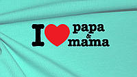 Термотрансфер ТТ-23 I LOVE PAPA MAMA