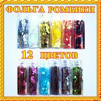 Набор Фольга Цветная Ромбиками Битое Стекло в Бутылочках, 12 шт. Глиттеры