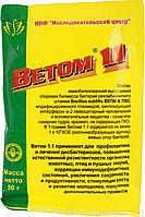 Ветом 1.1 пробиотик+иммуностимулятор для животных, 50 гр