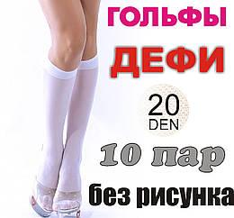 Гольфы белые капроновые Дефи гладкие ГЗ-1329