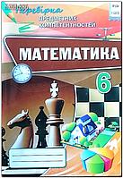 6 клас | Перевірка предметних компетентностей. Математика | Тарасенкова