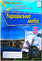 5 клас | Перевірка предметних компетентностей. Українська мова| Авраменко