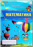 5 клас | Перевірка предметних компетентностей. Математика | Тарасенкова