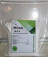 IBCAA 8:1:1 (инстант, микропомол, в чистом виде) 1 кг. Аминокислоты