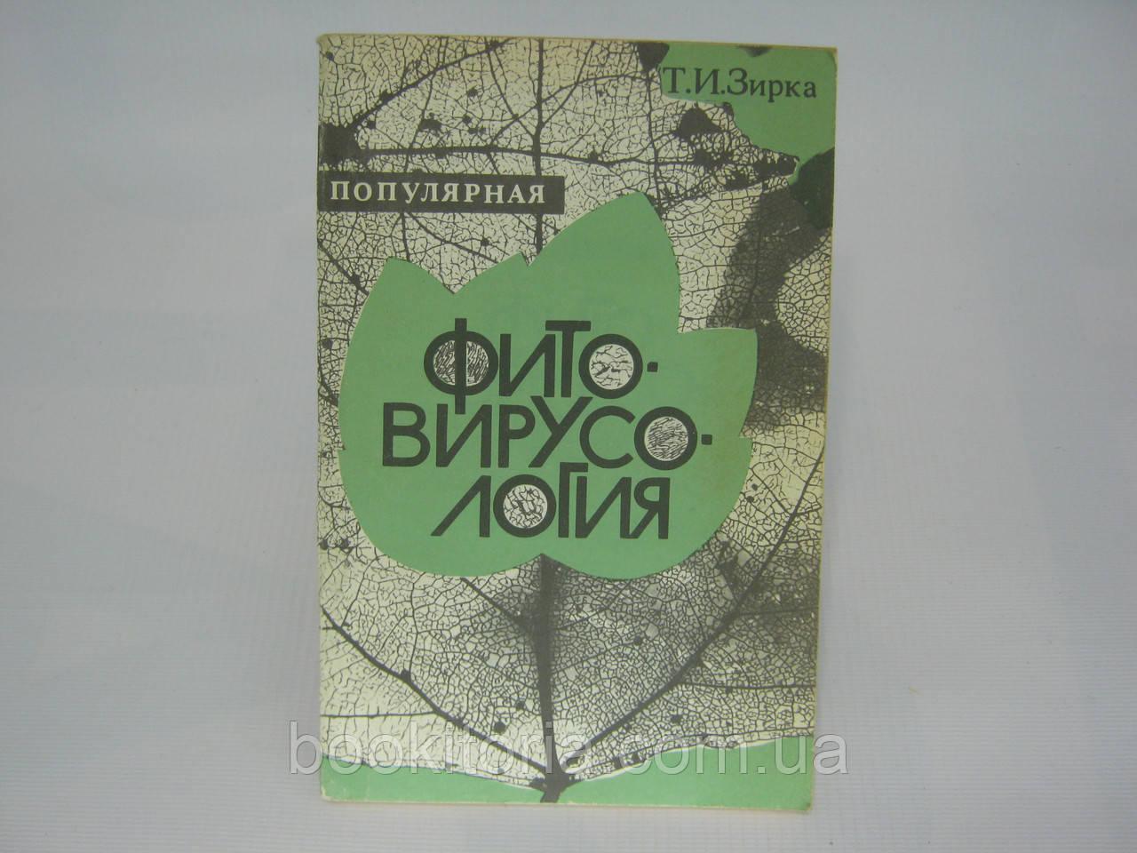 Зирка Т.И. Фитовирусология (б/у).